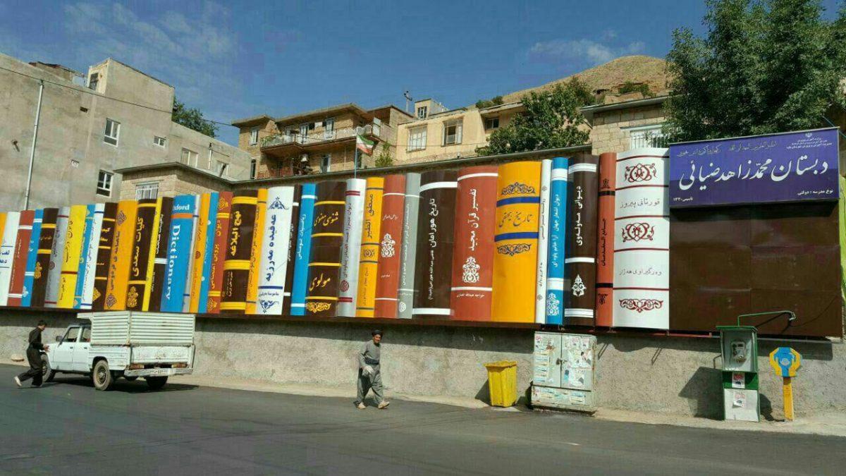 خلاقیت در ساخت دیوار مدرسه