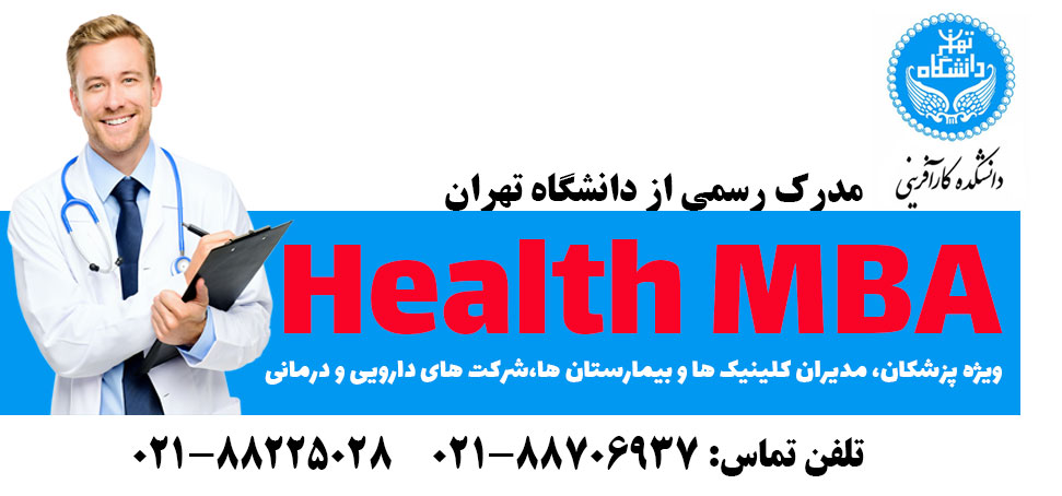 Health MBA