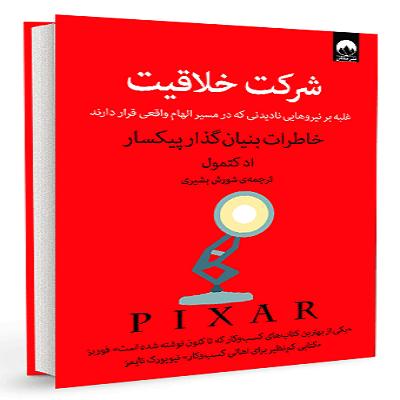 کتاب شرکت خلاقیت