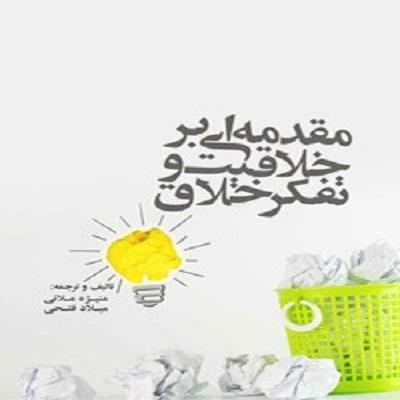 کتاب مقدمهای بر خلاقیت و تفکر خلاق