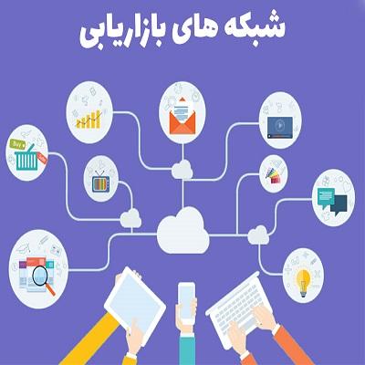 ۵۲ نوع استراتژی بازاریابی (2)