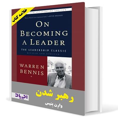 کتاب در تبدیل شدن به یک رهبر